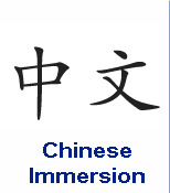 Chinese Immersion link